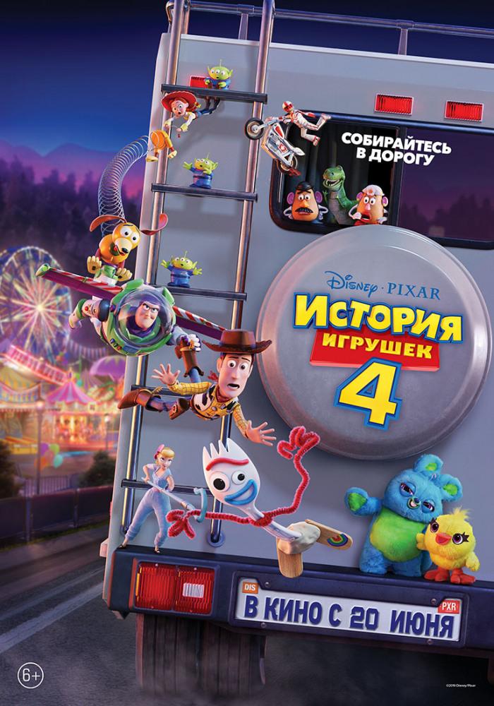 История игрушек 4 (Toy Story 4, 2019)