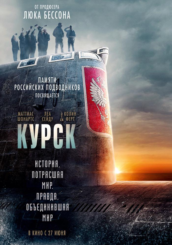 Курск (Kursk, 2018)