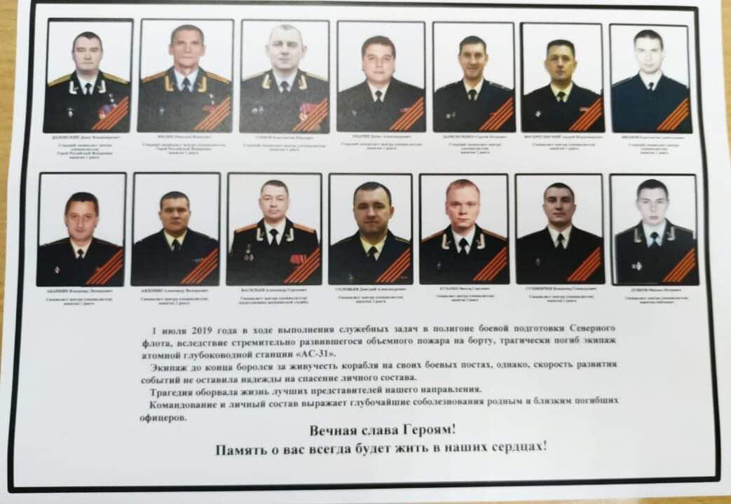 Паблик  «ВКонтакте» «Русский подплав» опубликовал фотографию, на которой якобы изображены погибшие члены экипажа глубоководной станции АС-31
