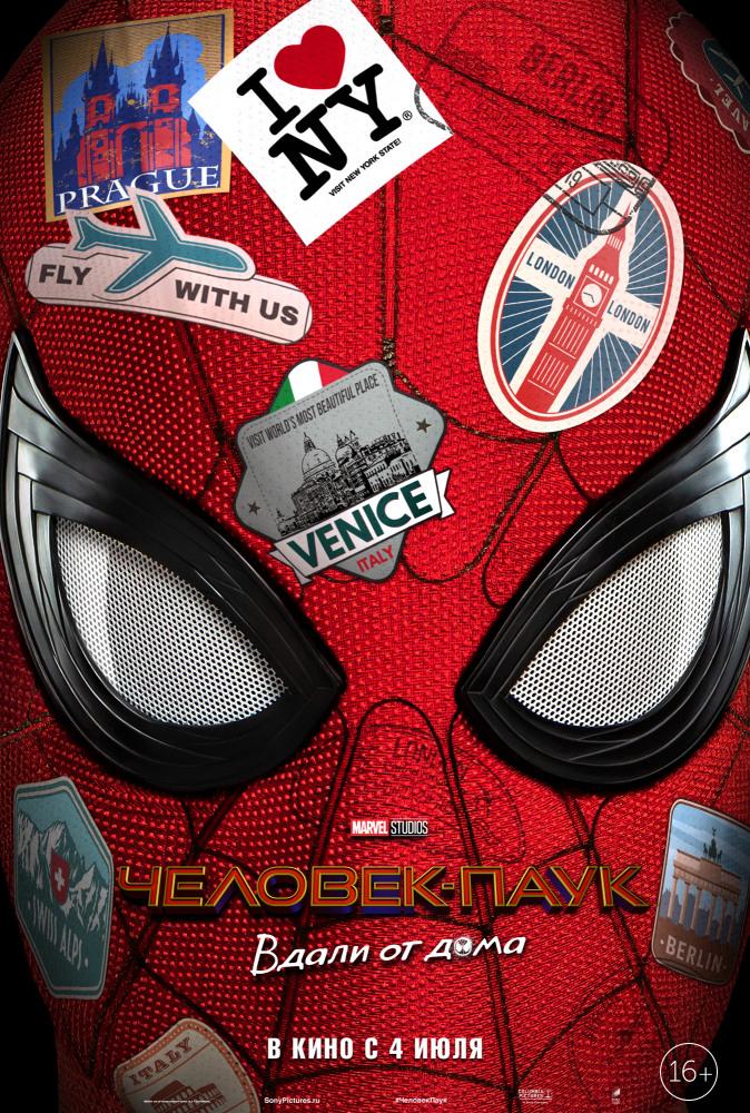 Человек-паук: Вдали от дома (Spider-Man: Far from Home, 2019)