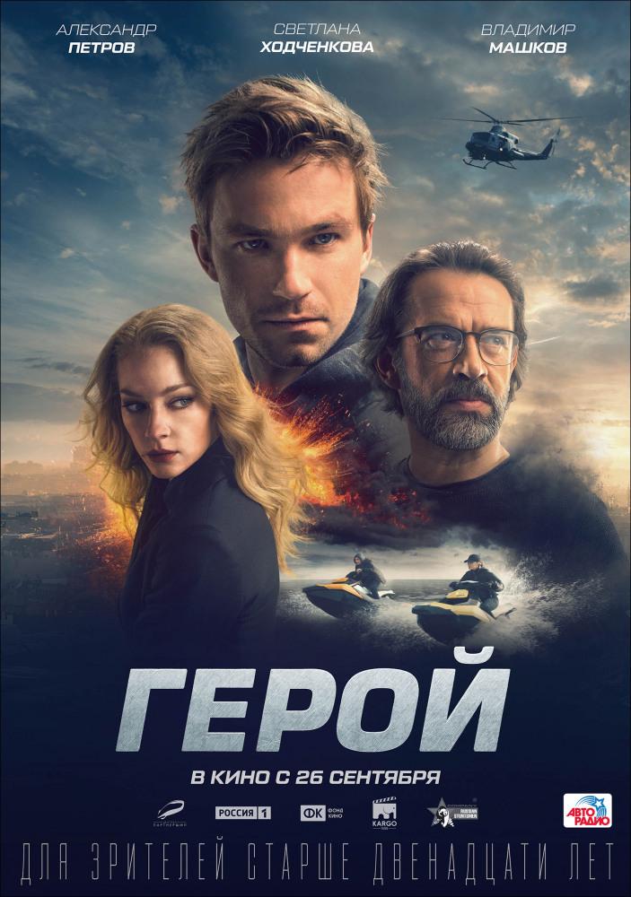 Герой, (2019)