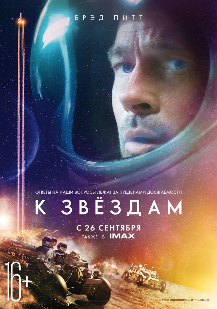 К звёздам (Ad Astra, 2019)
