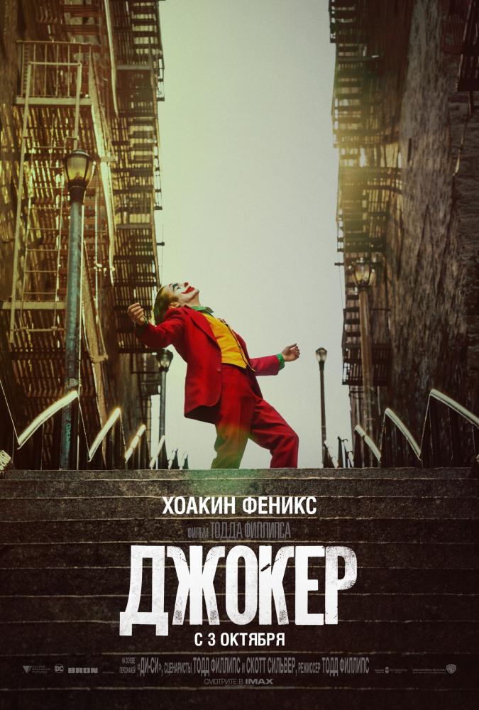 Джокер (Joker, 2019)