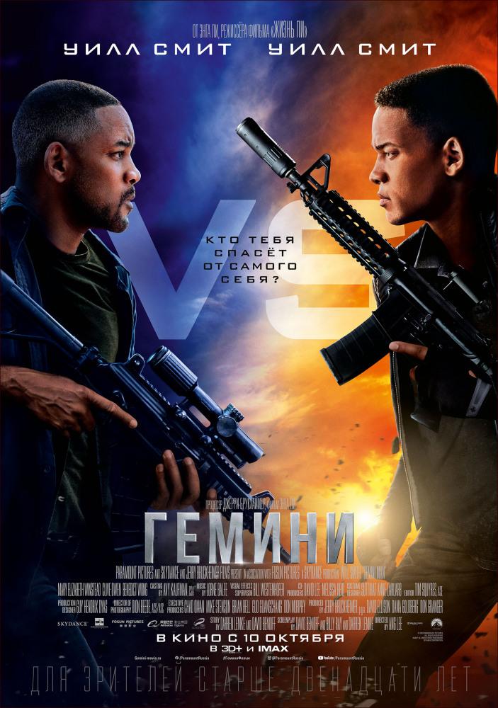 Гемини (Gemini Man, 2019)