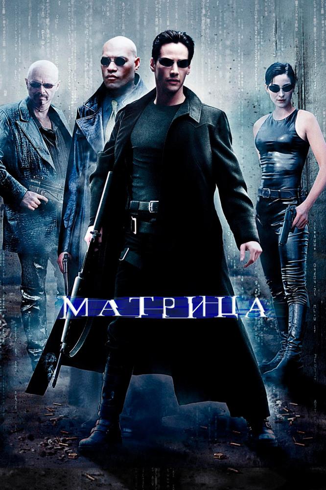 Матрица (The Matrix, 1999)