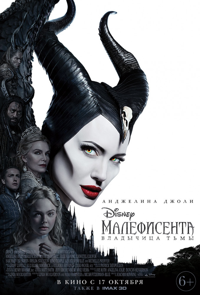 Малефисента: Владычица тьмы (Maleficent: Mistress of Evil, 2019)