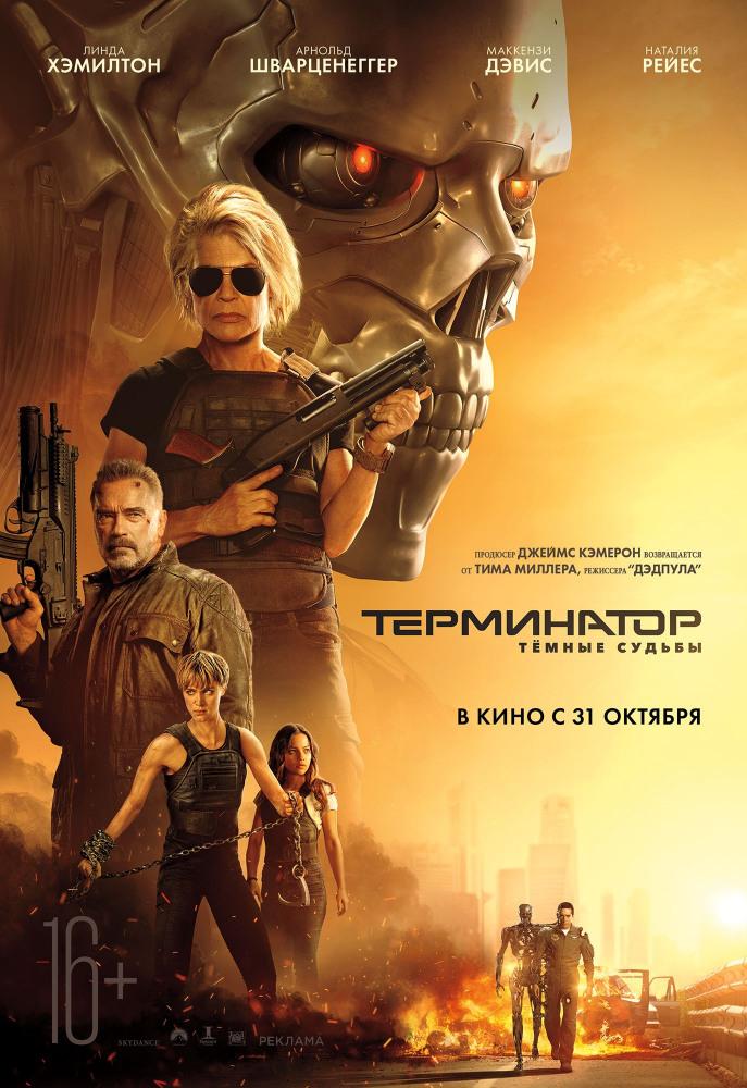 Терминатор: Темные судьбы ?(Terminator: Dark Fate, 2019)