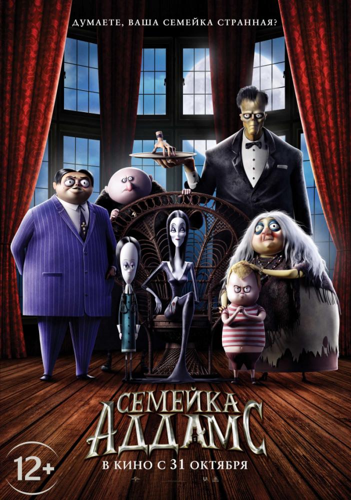 Семейка Аддамс (The Addams Family, 2019)