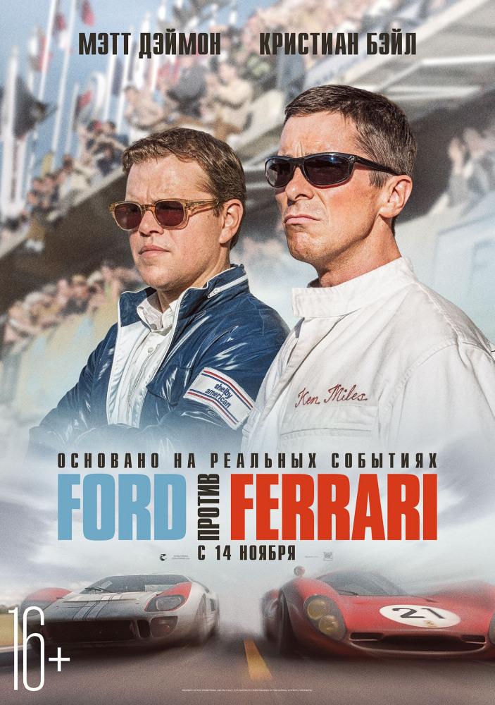 Ford против Ferrari (Ford v Ferrari. 2019)