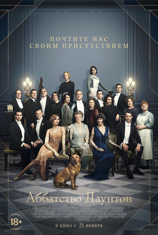 Аббатство Даунтон (Downton Abbey, 2019)