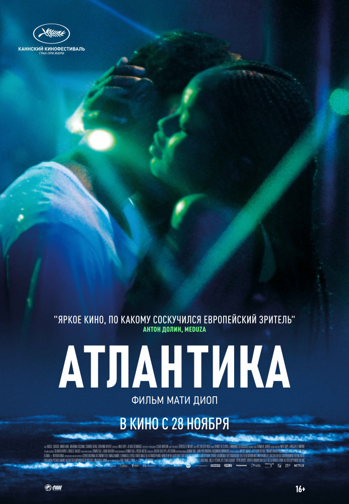 Атлантика (Atlantique, 2019)