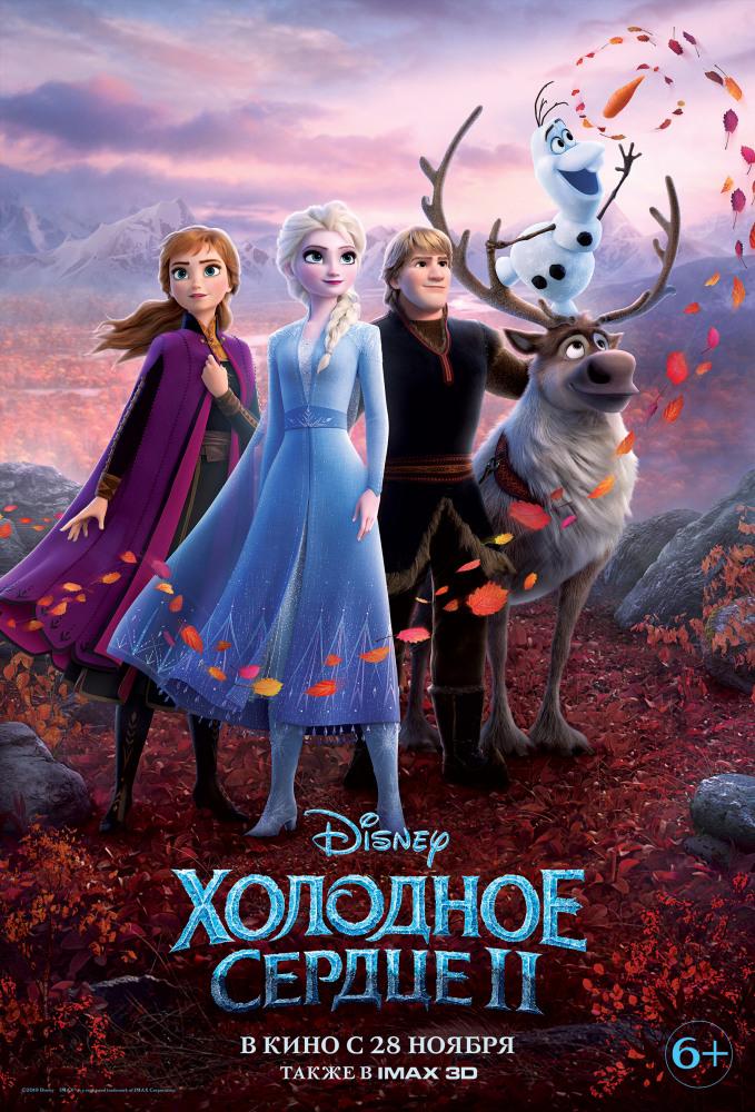 Холодное сердце 2 (Frozen II, 2019)