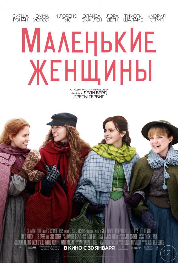 Маленькие женщины (Little Women, 2019)