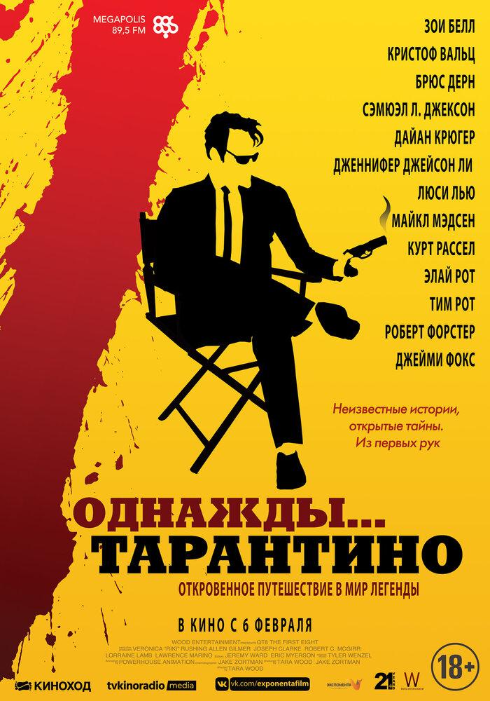 Однажды... Тарантино (21 Years: Quentin Tarantino, 2019)