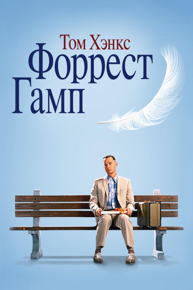 Форрест Гамп (Forrest Gump, 1994)