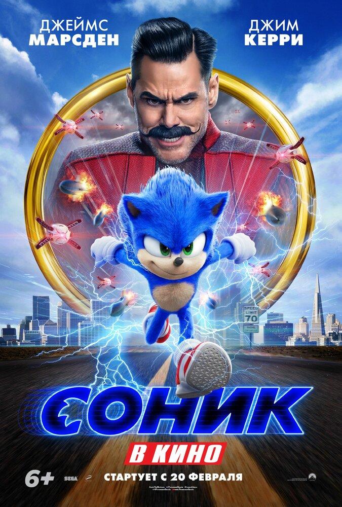 Соник в кино (Sonic the Hedgehog, 2020)