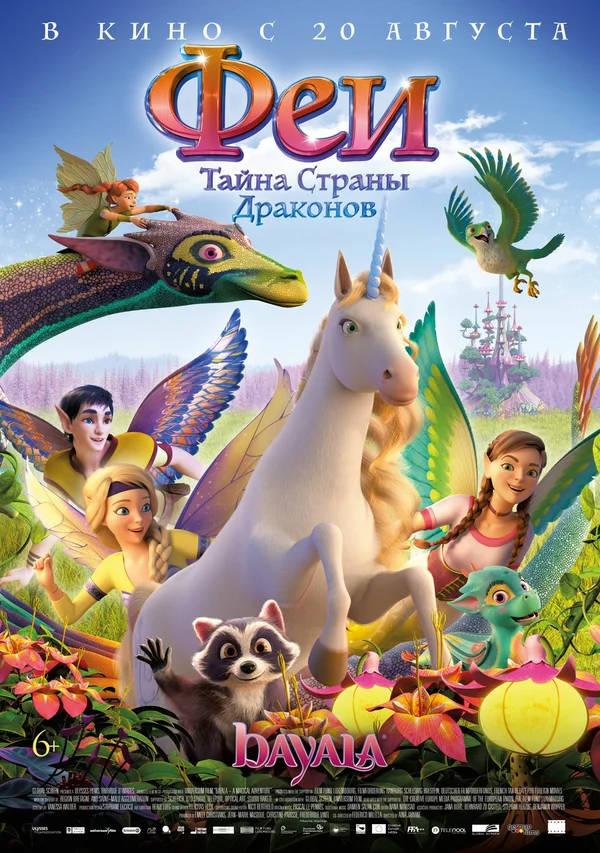 Феи: Тайна страны драконов (Bayala: A Magical Adventure, 2019)