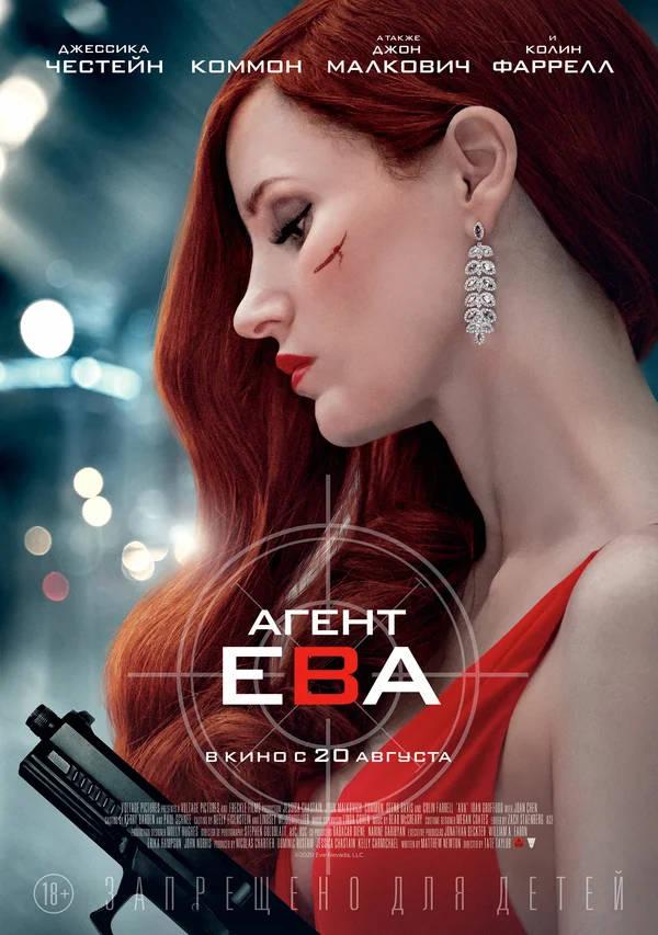 Агент Ева (Ava, 2020)