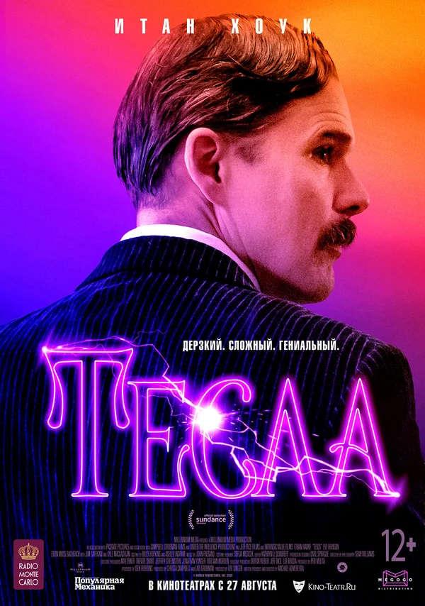 Тесла (Tesla, 2020)