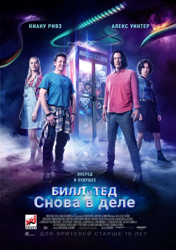 Билл и Тед (Bill & Ted Face the Music, 2020)