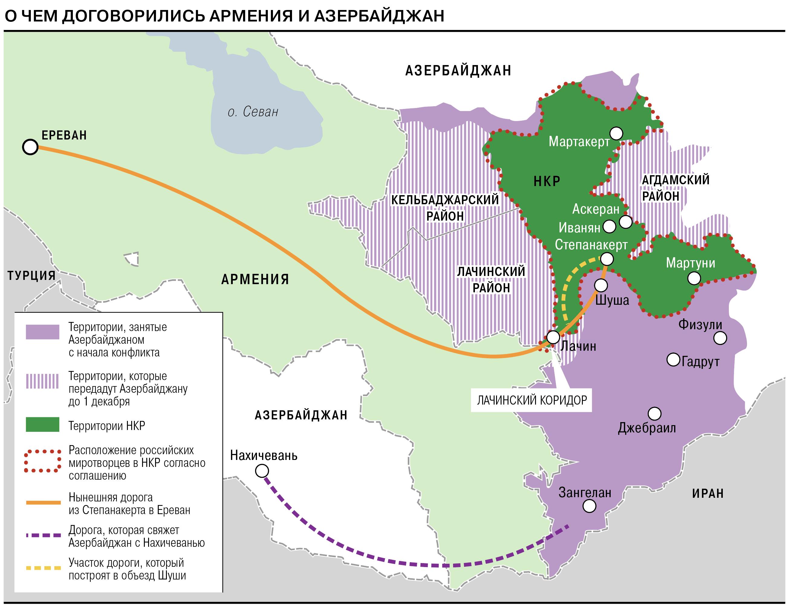 Нагорный Карабах поделили на троих