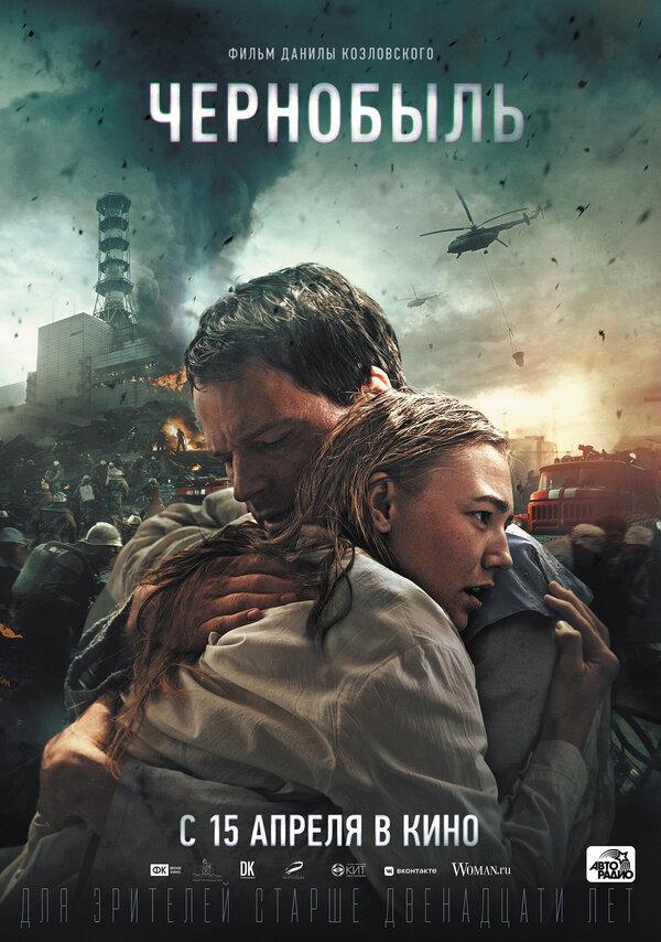Чернобыль (2020)