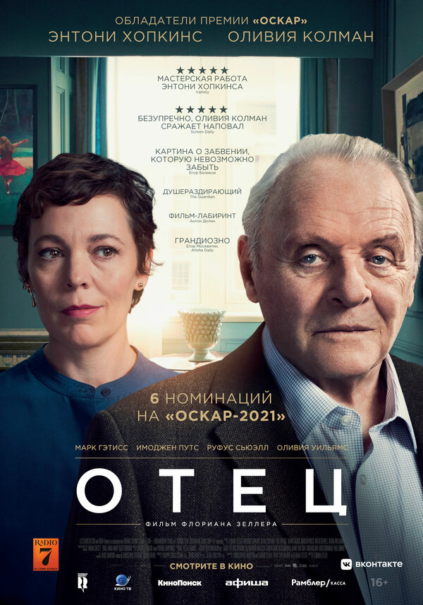 Отец (The Father, 2020)