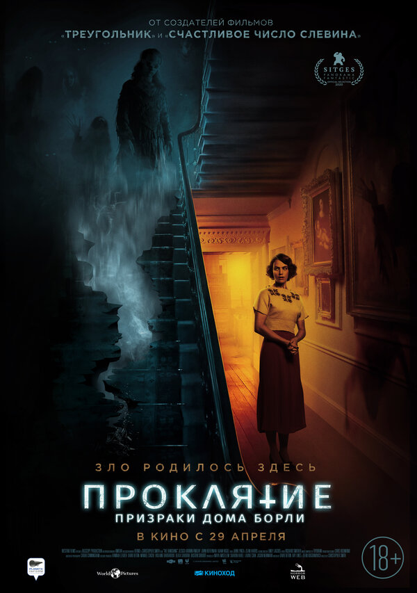 Проклятие: Призраки дома Борли (The Banishing, 2020)