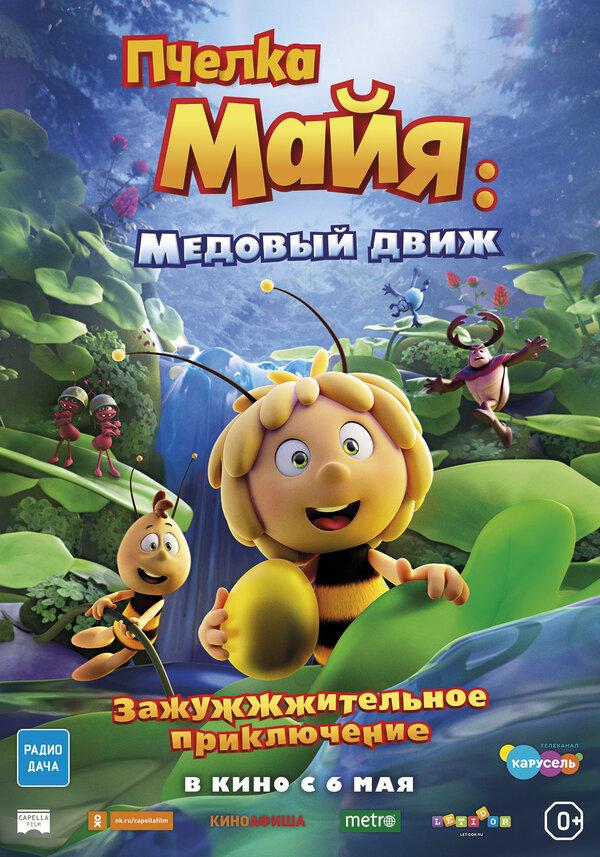 Пчелка Майя: Медовый движ (Maya the Bee 3: The Golden Orb, 2021)