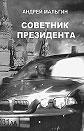 Андрей Мальгин. Советник президента. Тверь: Kolonna Publications, 2005