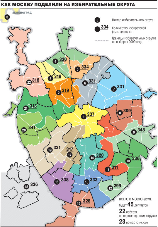 4/6 об утверждении схемы многомандатных избирательных округов по.