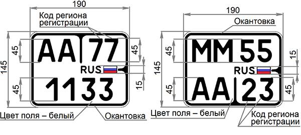Регистрационные знаки для для внедорожных мототранспортных средств, не предназначенных для движения по автомобильным дорогам общего пользования (слева) и мопедов (справа)