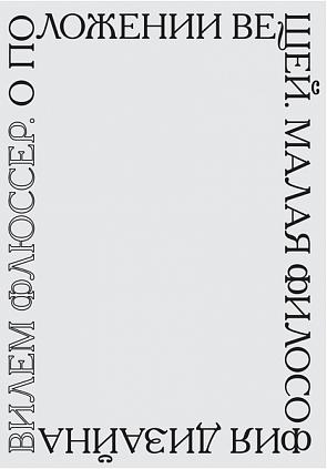 Обложка книги «О положении вещей. Малая философия дизайна»