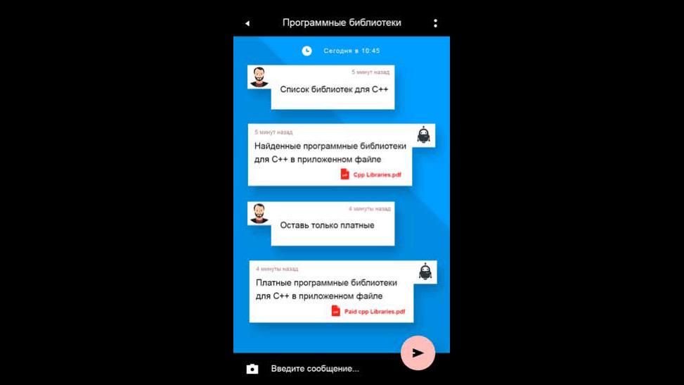 Процесс взаимодействия пользователя с естественно-языковым интерфейсом информационной системы представлен в виде диалога. Конечной целью диалога выступает получение пользователем ответа на вопрос за наименьшее количество возможных итераций