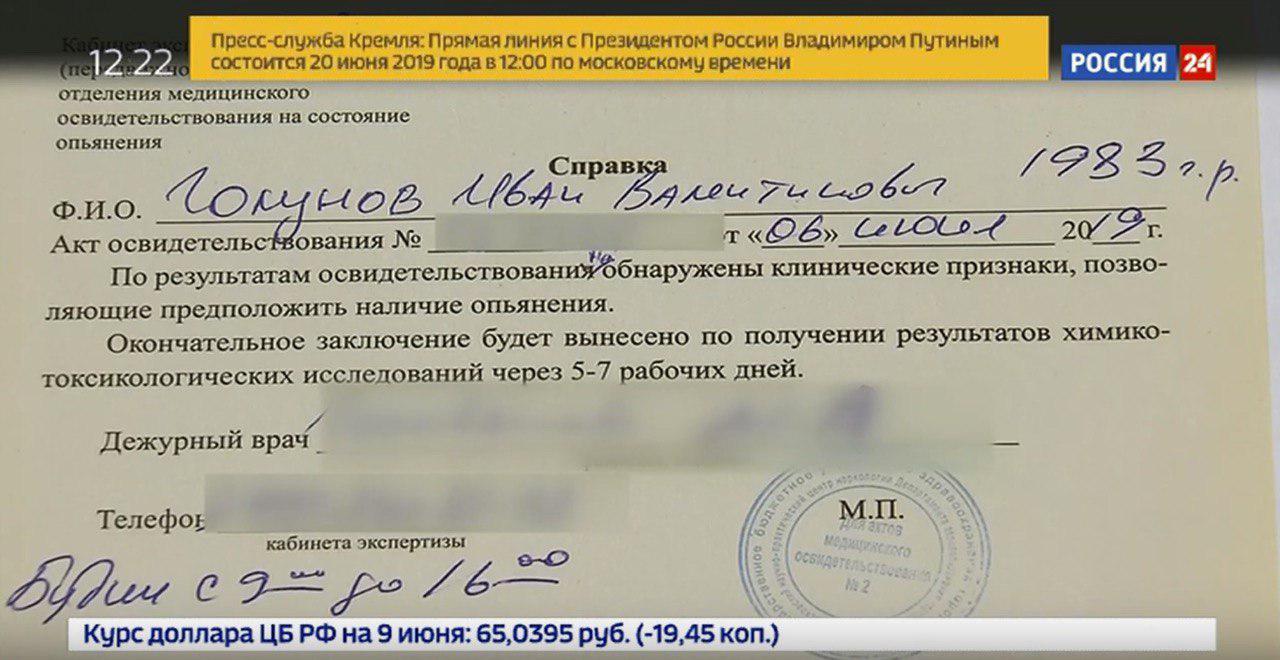 Скриншот сюжета «России-24»