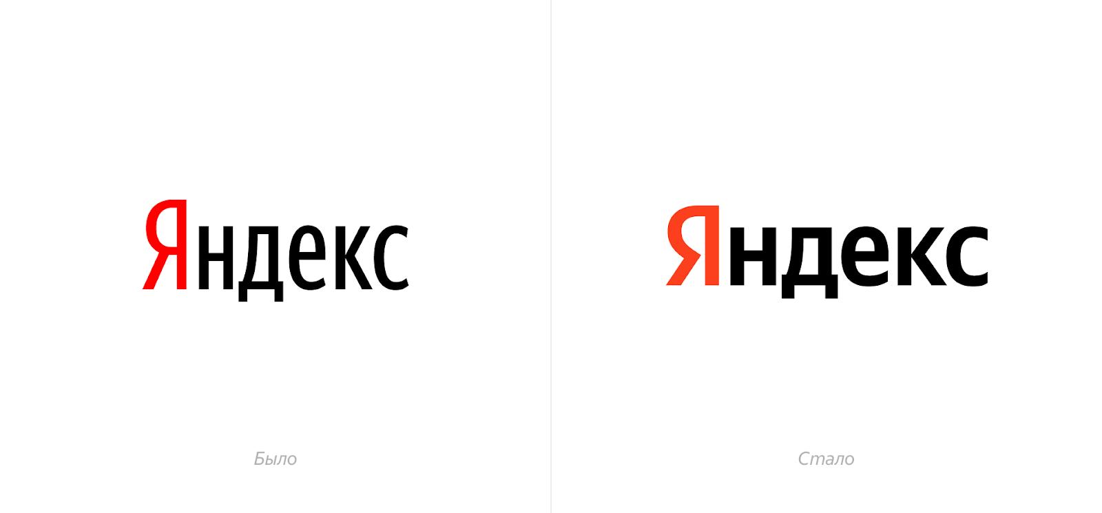 «Яндекс» сменил логотип - Новости – Hi-Tech – Коммерсантъ