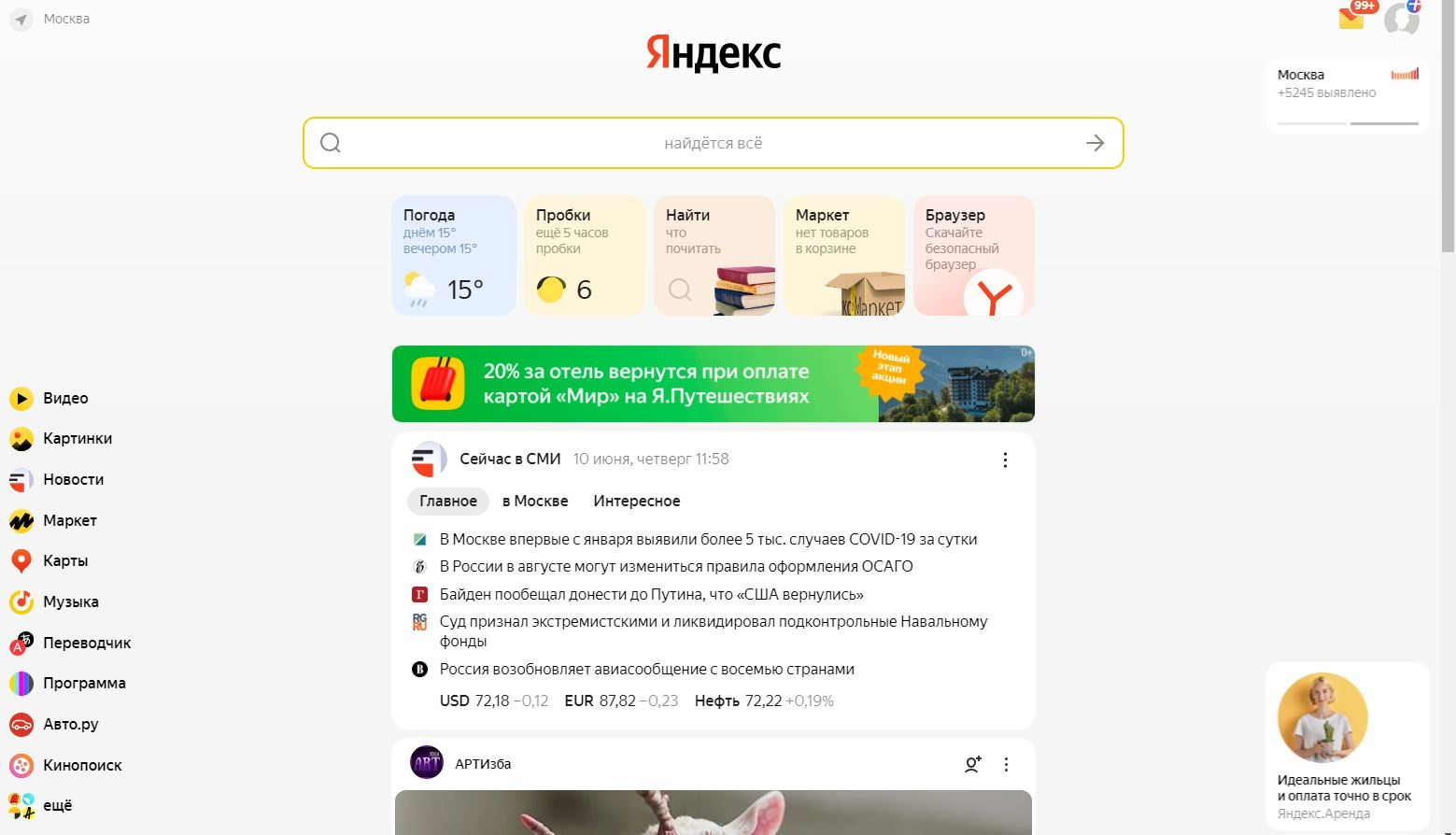 «Яндекс» масштабно обновил поиск и главную страницу