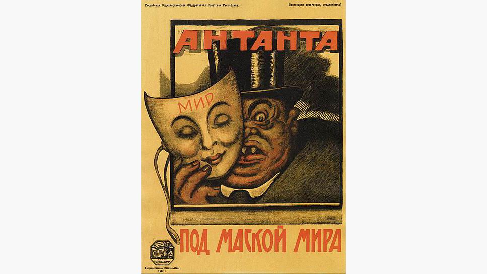 Советская карикатура закрепила за членами Антанты образ вероломных предателей