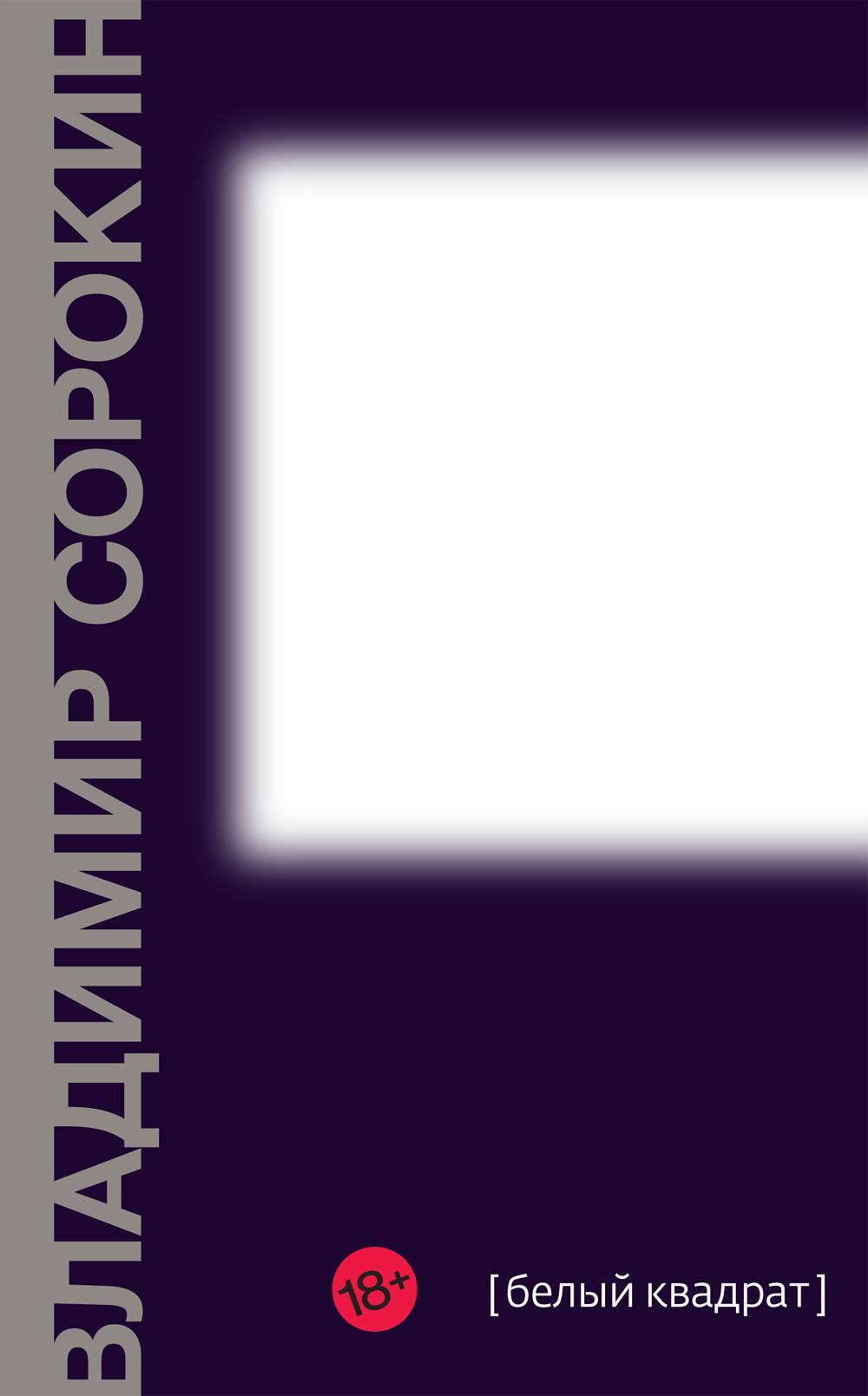 Рассказ «Белый квадрат», подаривший название всему сборнику, Владимир Сорокин посвятил Кириллу Серебренникову
