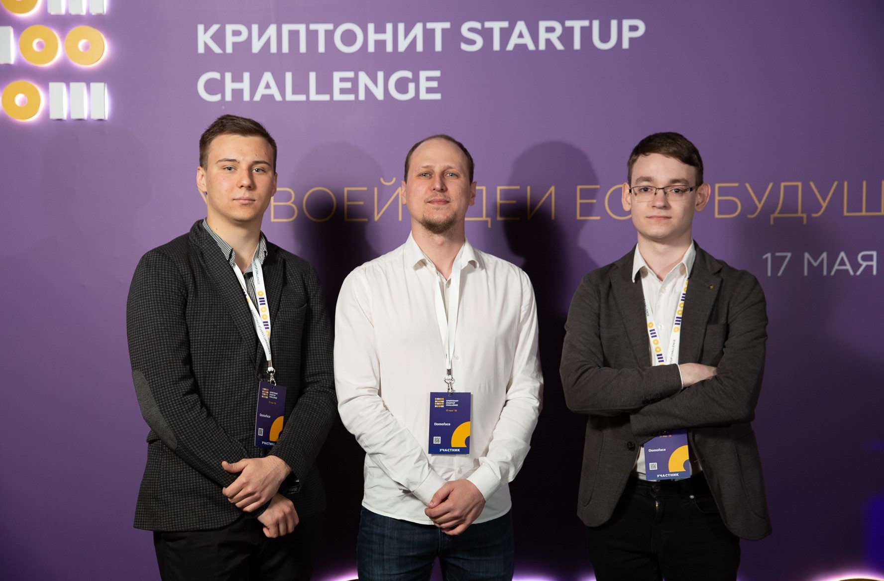 DomoFace: Анатолий Шагаев, Евгений Калдин, Максим Шлямов