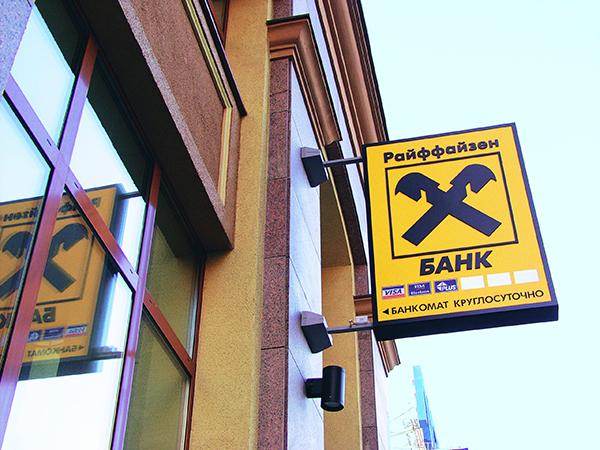Райффайзенбанк кредит наличными условия кредитования