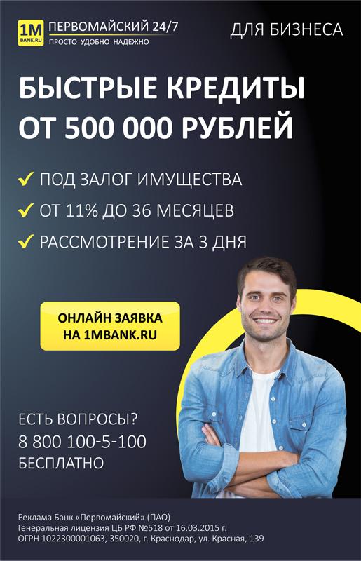 Банк первомайский онлайн заявка