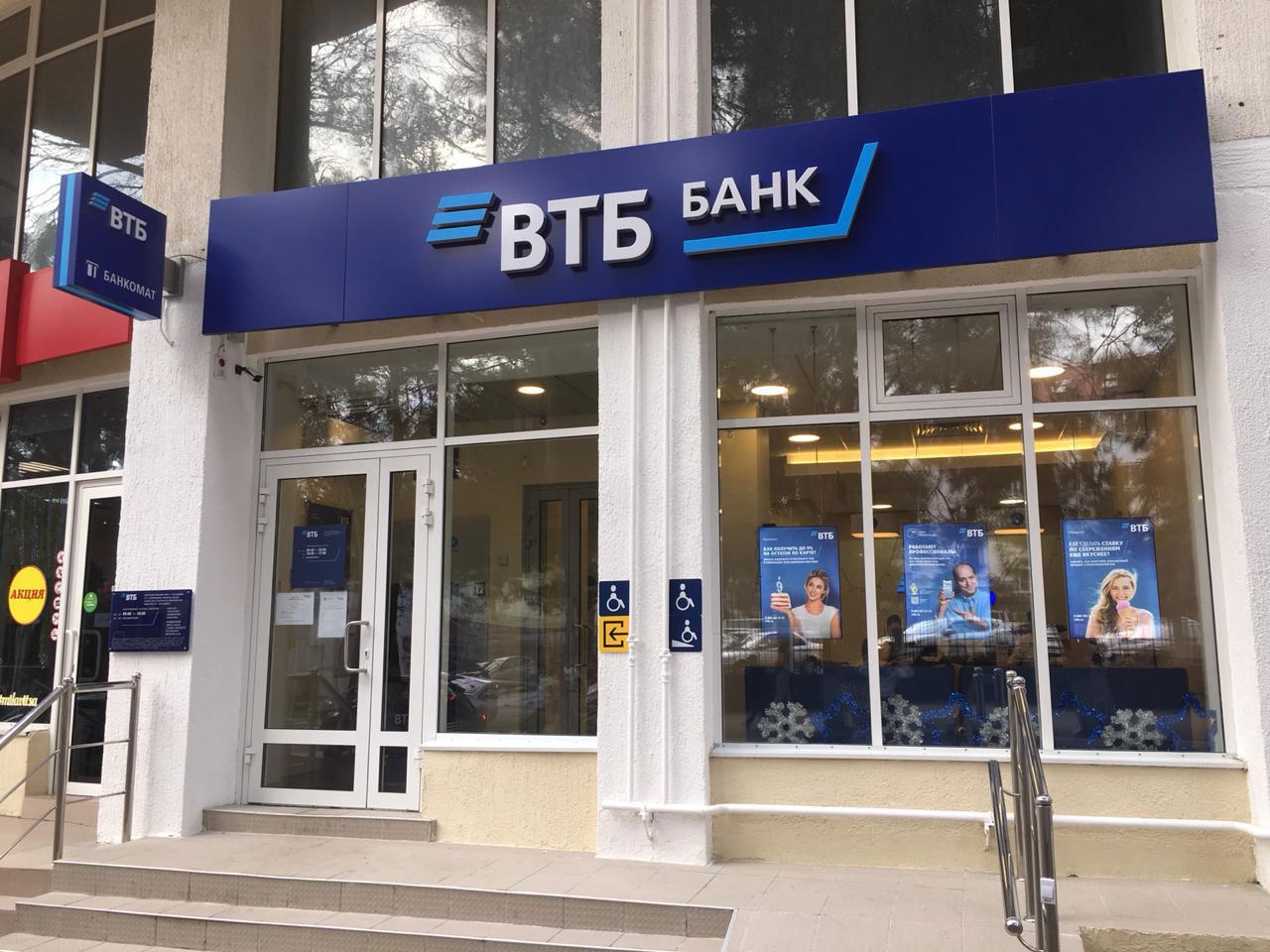 банк рбк кредитный калькулятор