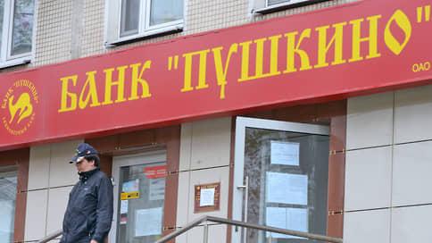 Финансист вышел издела  / Бывший зампред правления банка «Пушкино» оправдан в суде