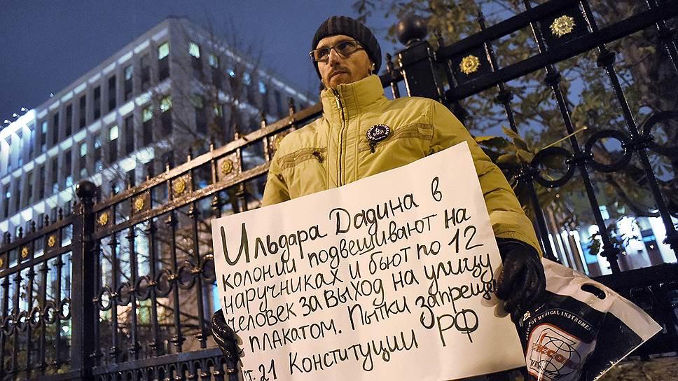 В Москве пикет в поддержку активиста прошел у здания ФСИН России