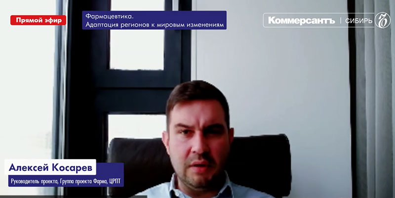 Руководитель проекта «Фарма» ЦРПТ Алексей Косарев