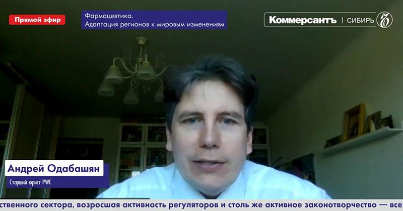 Старший юрист PWC Андрей Одабашян