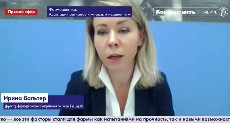 Директор фармацевтического направления по России FM Logistic Ирина Вальтер