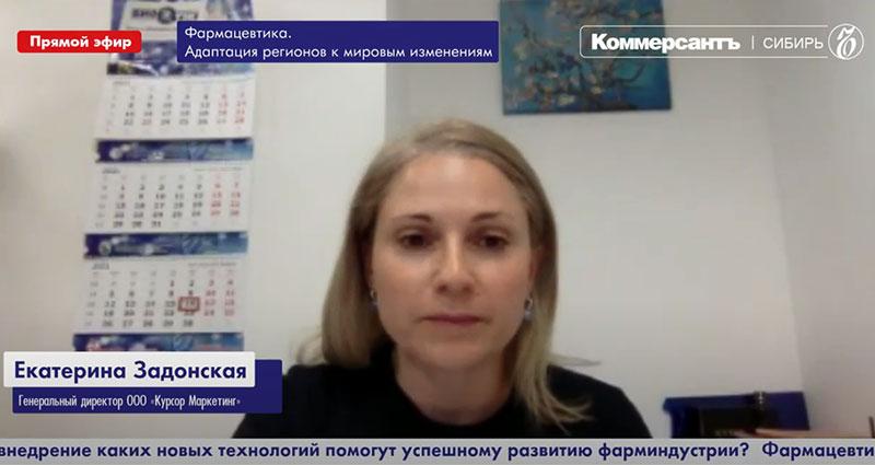 Генеральный директор «Курсор Маркетинг» Екатерина Задонская