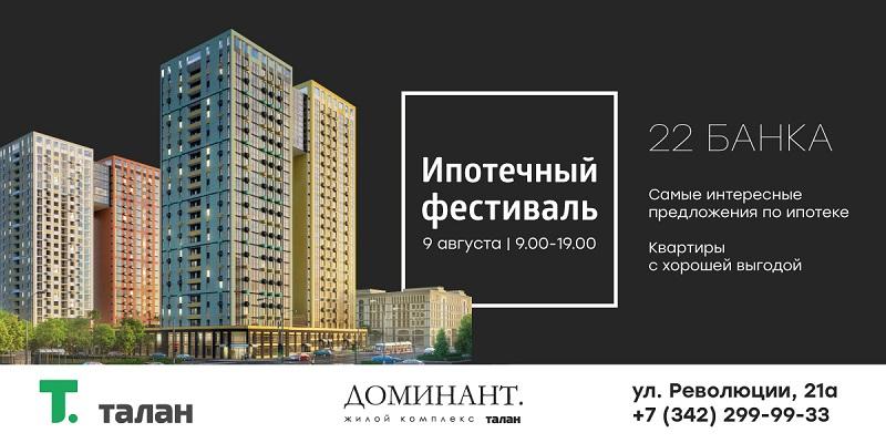 Подать заявку на кредит во все банки перми